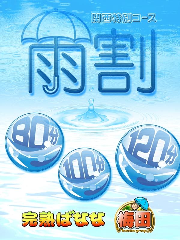 ☆雨割イベント☆さん画像1