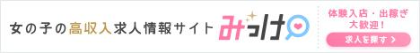 梅田の風俗求人【みっけ】で高収入バイト・稼げるお仕事探し!