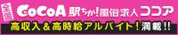 梅田で稼げる風俗バイトは風俗求人ココアで検索